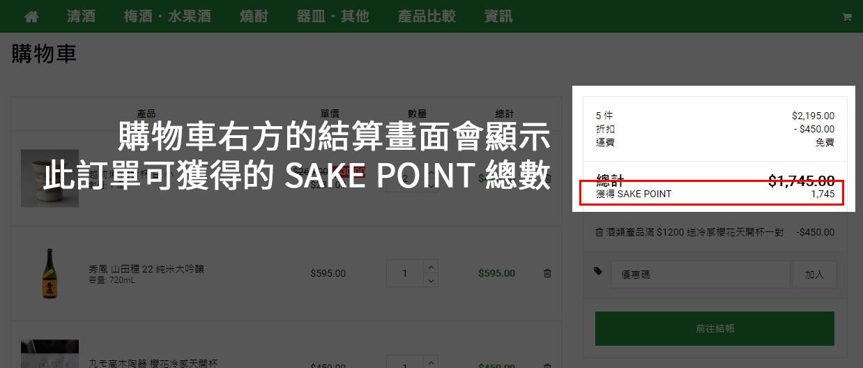 購物車右方會顯示訂單可獲的 SAKE POINT 數量