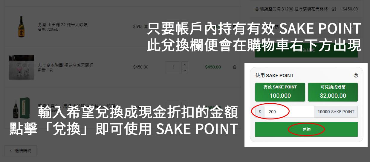 使用 SAKE POINT 步驟 (1)