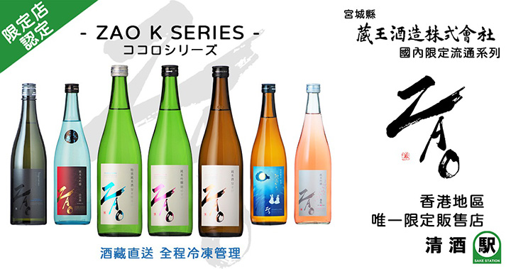 藏王酒造 — ZAO K Series (宮城縣最年輕得獎釀酒師領導打造)