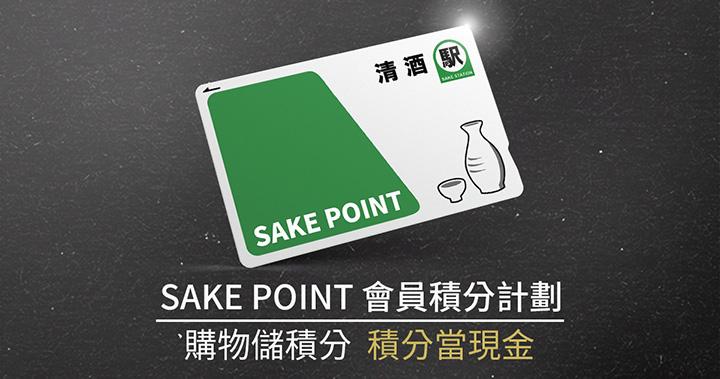SAKE POINT 會員積分計劃